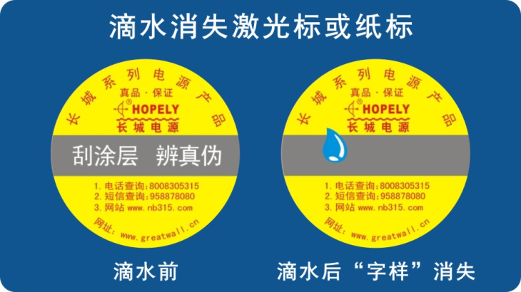 Drip disappears anti-counterfeiting label