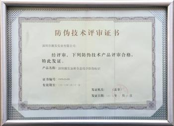 5 anti-counterfeiting technology review certificate.jpg